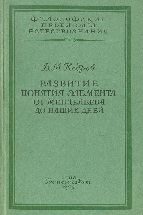 Развитие понятия элемента от Менделеева до наших дней | Кедров Бонифатий Михайлович  #1