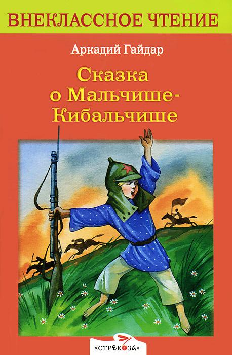 Сказка о Мальчише-Кибальчише | Гайдар Аркадий Петрович #1
