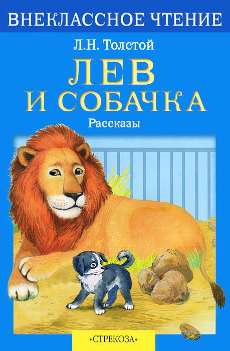 """Книга """"Лев и собачка"""""""