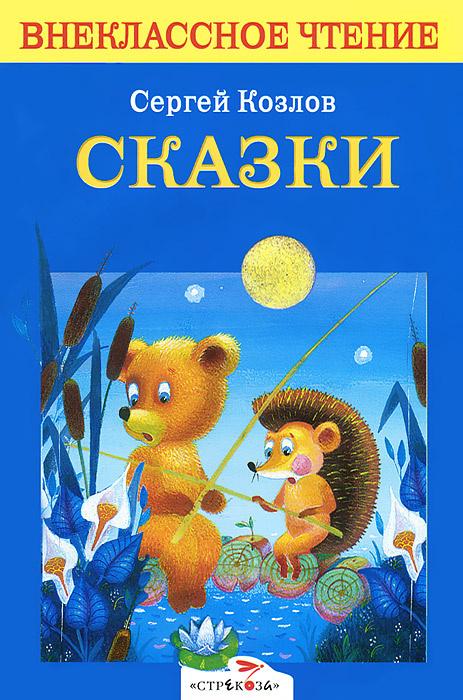 Сергей Козлов. Сказки | Козлов Сергей Григорьевич #1