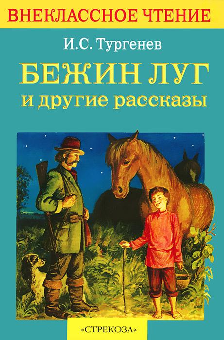 Бежин луг и другие рассказы #1