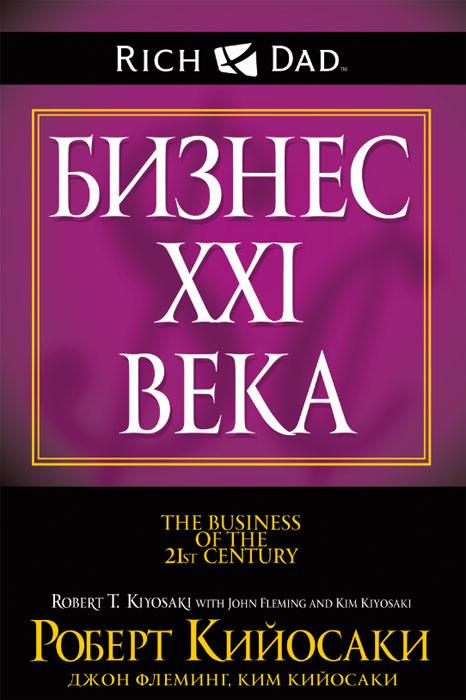 Бизнес XXI века | Кийосаки Роберт Т., Кийосаки Ким #1