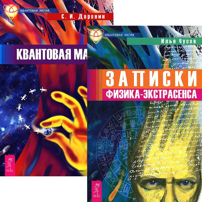 Записки физика-экстрасенса. Квантовая магия (комплект из 2 книг)  #1