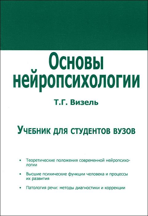 Основы нейропсихологии. Учебник | Визель Татьяна Григорьевна  #1