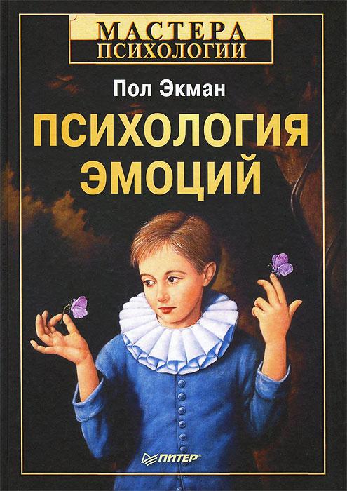 Психология эмоций #1
