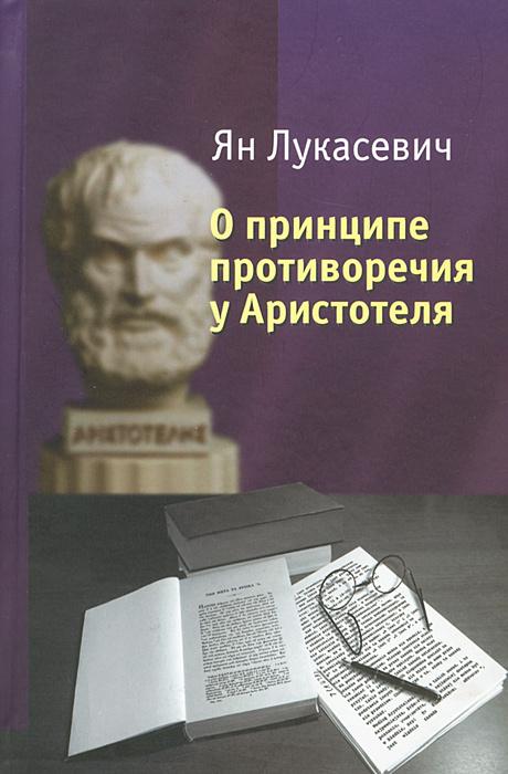 О принципе противоречия у Аристотеля #1