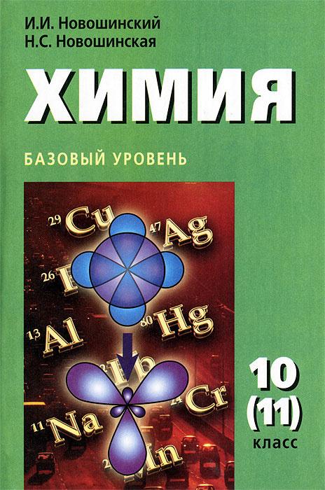 Химия. 10 (11) класс. Базовый уровень #1