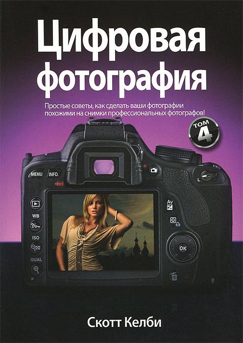 Цифровая фотография. Том 4 #1