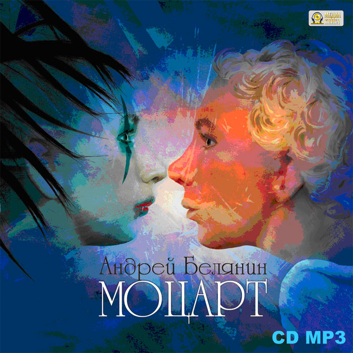Моцарт (аудиокнига MP3)   Белянин Андрей Олегович #1