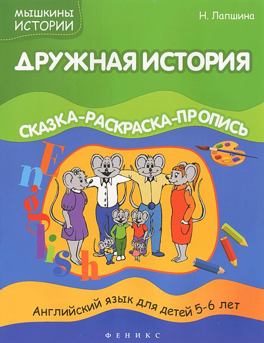 Дружная история. Английский язык для детей 5-6 лет. Сказка-раскраска-пропись  #1