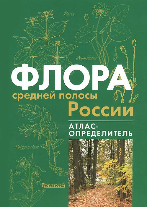 Флора средней полосы России. Атлас-определитель #1