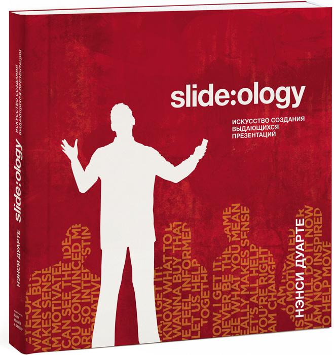 Slide:ology. Искусство создания выдающихся презентаций #1