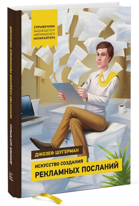 Искусство создания рекламных посланий. Справочник выдающегося американского копирайтера | Шугерман Джозеф #1