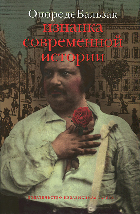 Изнанка современной истории   де Бальзак Оноре #1