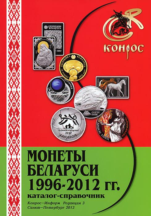 Монеты Беларуси. 1996-2012 гг. Каталог-справочник #1