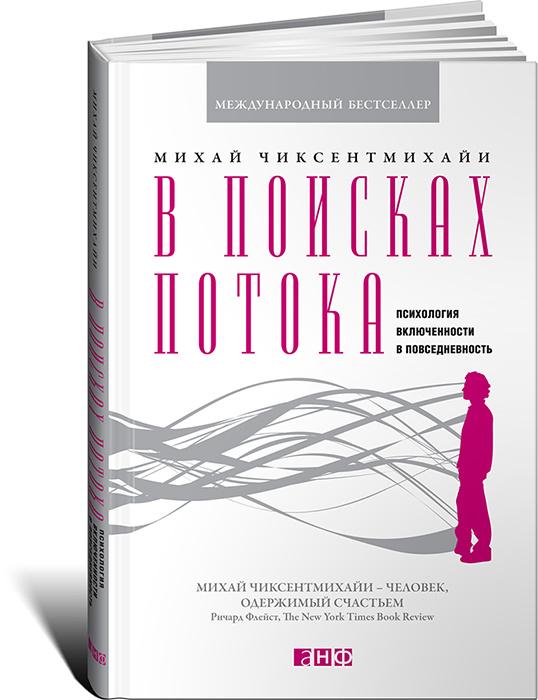 В поисках потока. Психология включенности в повседневность | Чиксентмихайи Михай  #1