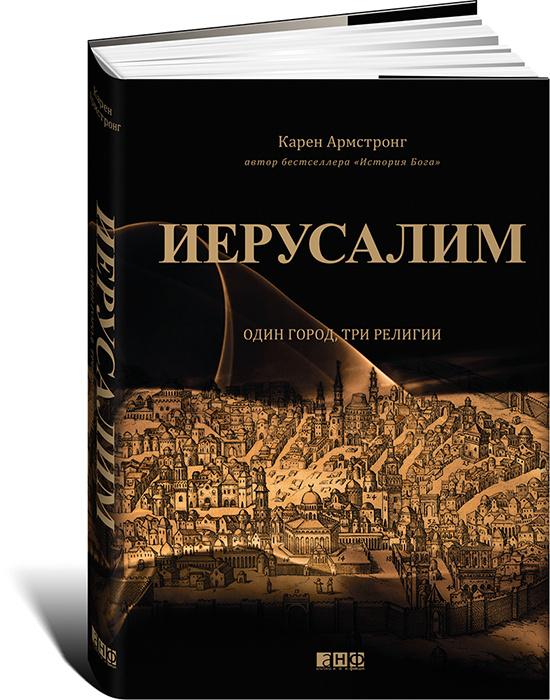 Иерусалим. Один город, три религии | Армстронг Карен #1