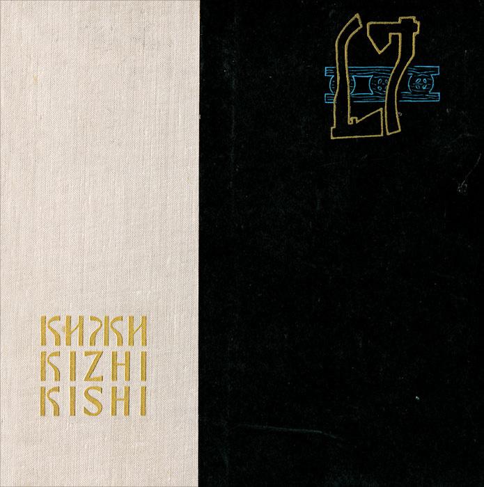 Кижи \ Kizhi \ Kishi | Пулькин Виктор Иванович, Смирнов В. И. #1