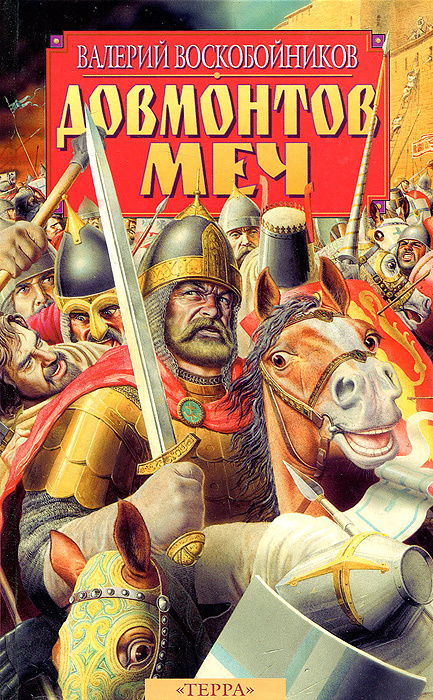Довмонтов меч | Воскобойников Валерий Михайлович #1