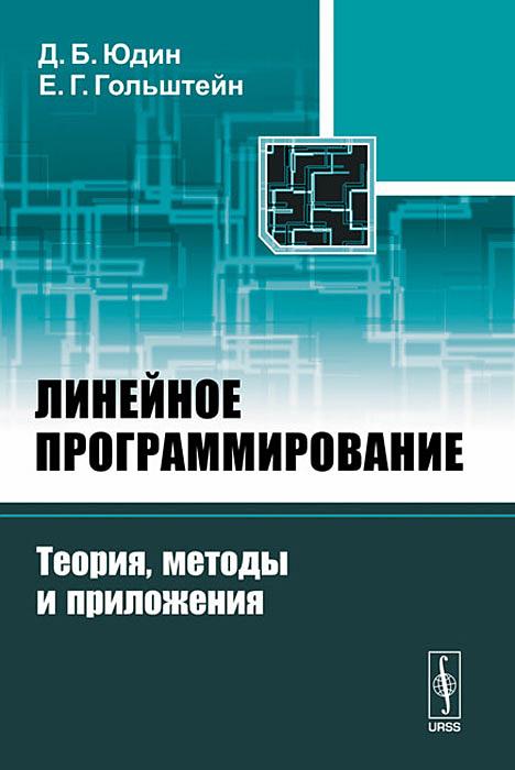 Линейное программирование. Теория, методы и приложения  #1