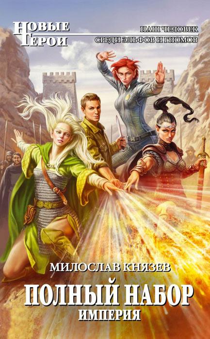 Полный набор. Империя | Князев Милослав #1