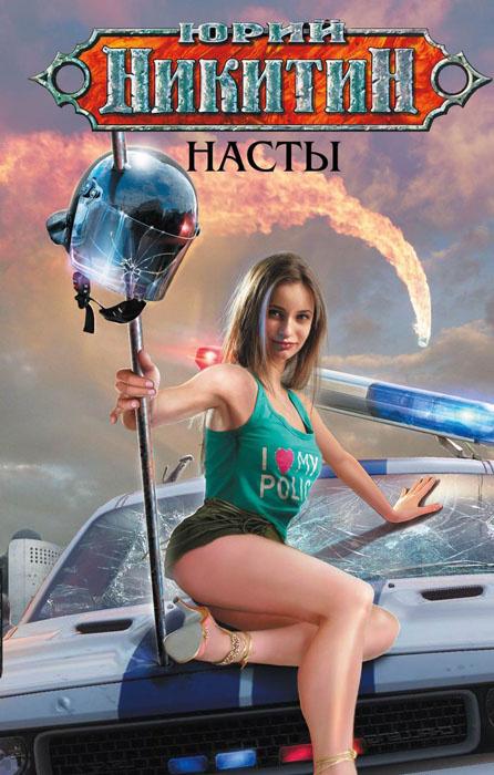 Насты | Никитин Юрий Александрович #1