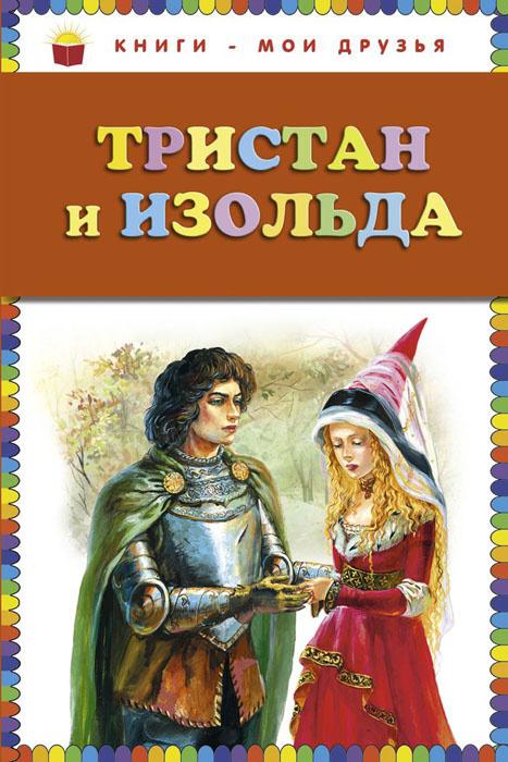 Тристан и Изольда #1
