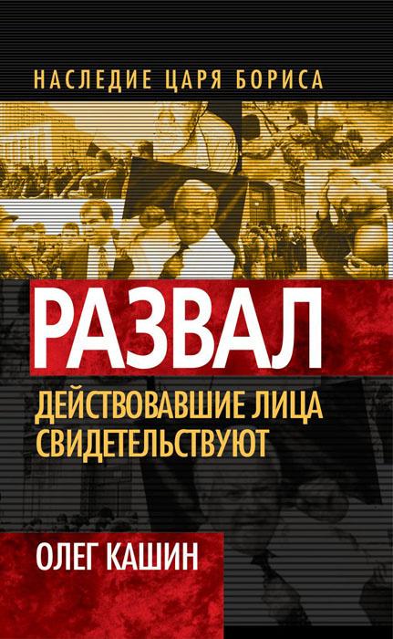Развал. Действовавшие лица свидетельствуют   Кашин Олег Владимирович  #1