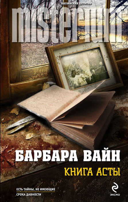 Книга Асты   Вайн Барбара #1