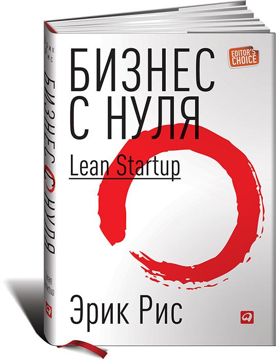 Бизнес с нуля. Метод Lean Startup для быстрого тестирования идей и выбора бизнес-модели | Рис Эрик  #1