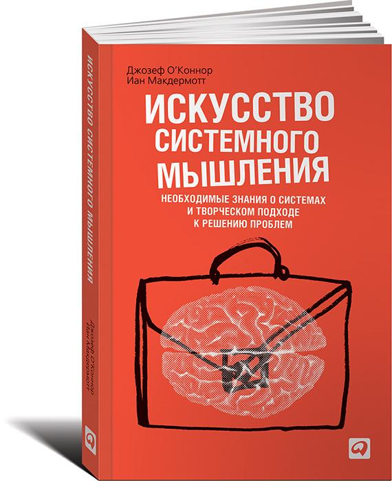 Искусство системного мышления. Необходимые знания о системах и творческом подходе к решению проблем | #1