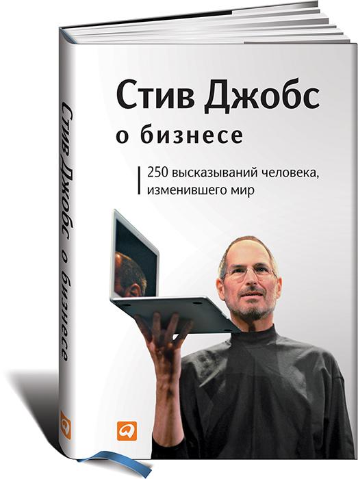 Стив Джобс о бизнесе. 250 высказываний человека, изменившего мир | Джобс Стивен Пол  #1