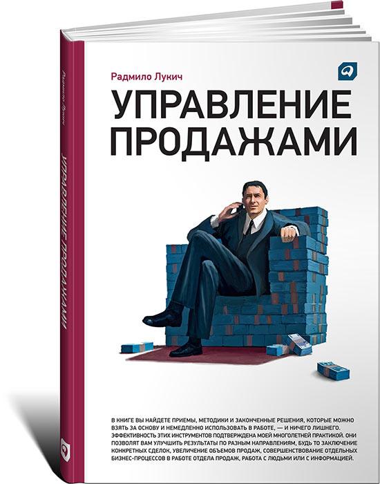 Управление продажами | Лукич Радмило М. #1