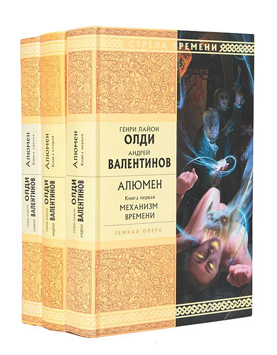Алюмен (комплект из 3 книг)   Валентинов Андрей, Генри Лайон Олди  #1