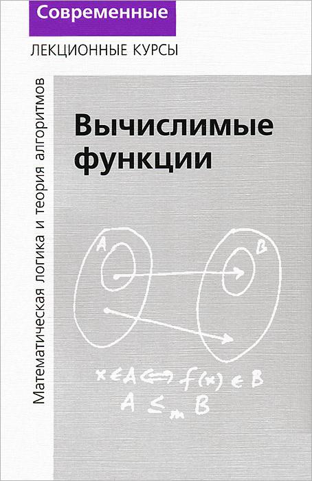 Лекции по математической логике и теории алгоритмов. Часть 3. Вычислимые функции   Шень Александр Ханьевич, #1
