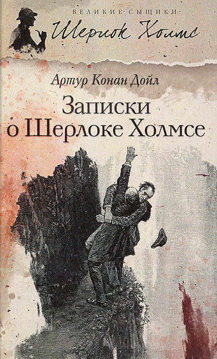 Записки о Шерлоке Холмсе   Лившиц Дебора Григорьевна, Конан Дойл Артур  #1