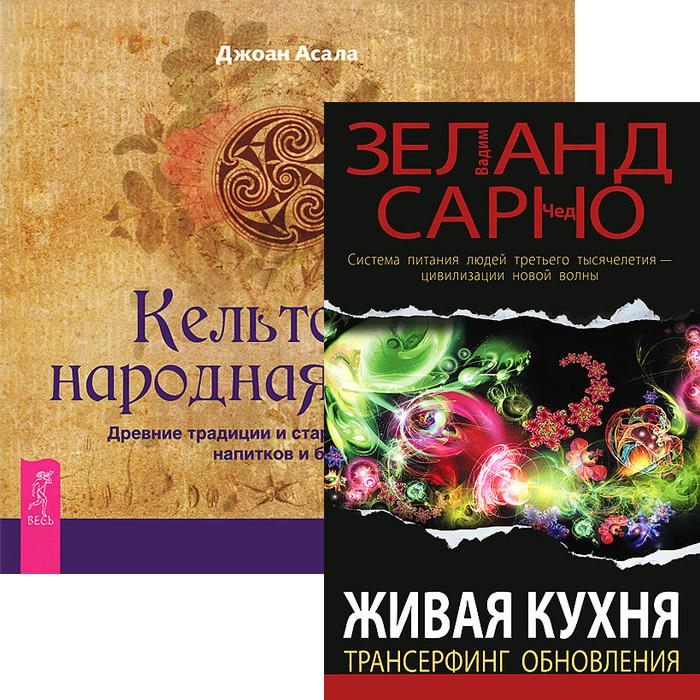 Живая кухня. Кельтская народная кухня (комплект из 2 книг)  #1