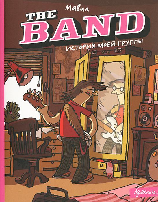 The Band. История моей группы | Мавил #1