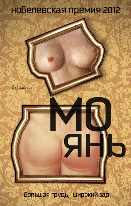 Большая грудь, широкий зад | Мо Янь #1