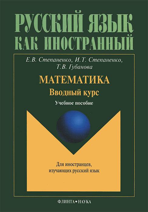 Математика. Вводный курс #1