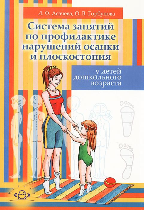 Система занятий по профилактике нарушений осанки и плоскостопия у детей дошкольного возраста | Асачева #1
