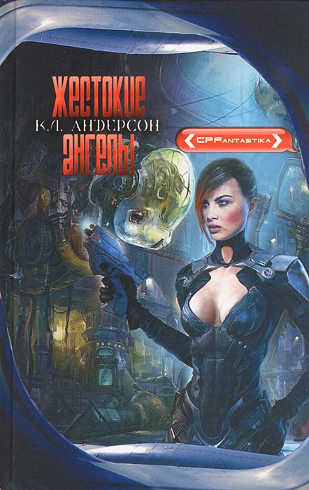 Жестокие ангелы   К.Л.Андерсон #1