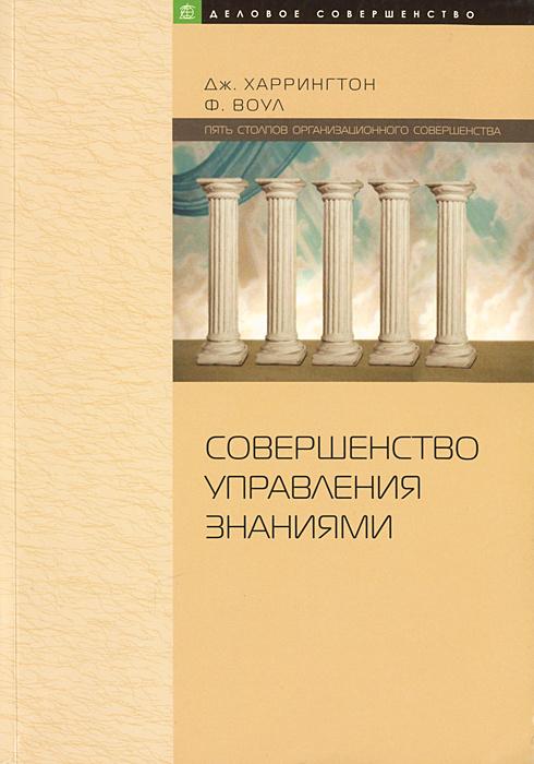 Совершенство управления знаниями | Харрингтон Джеймс, Воул Фрэнк  #1