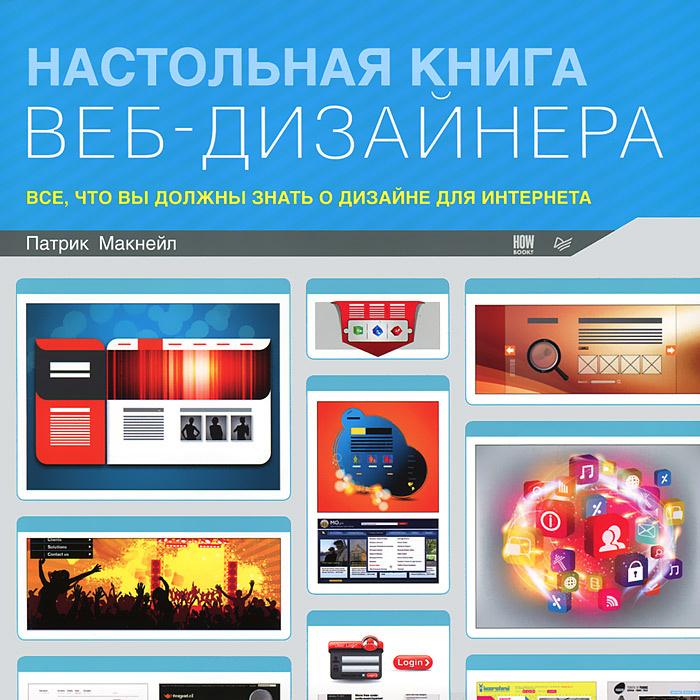 Настольная книга веб-дизайнера #1