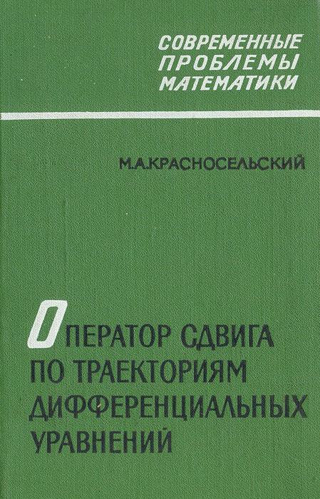 Оператор сдвига по траекториям дифференциальных уравнений | Красносельский Марк Александрович  #1