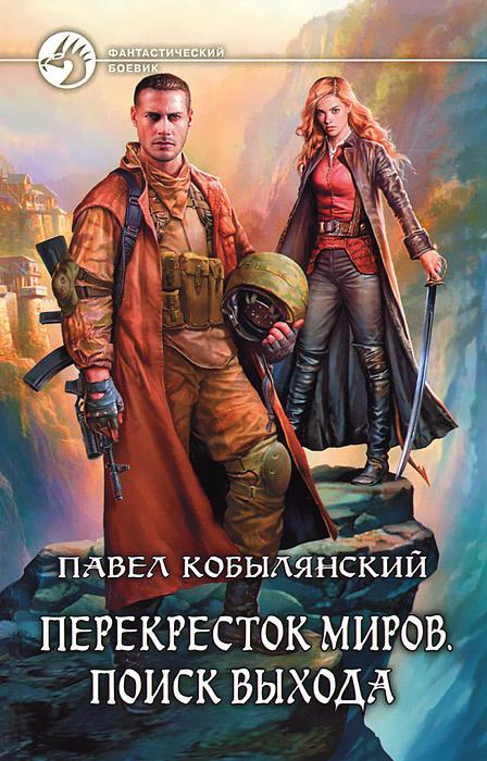 Перекресток миров. Поиск выхода | Кобылянский Павел Юлианович  #1