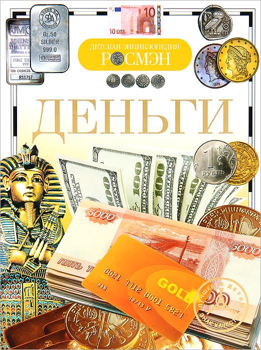 Деньги | Никишин Владимир Олегович #1