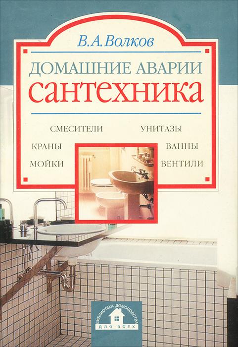 Домашние аварии. Сантехника | Волков Валентин Александрович  #1
