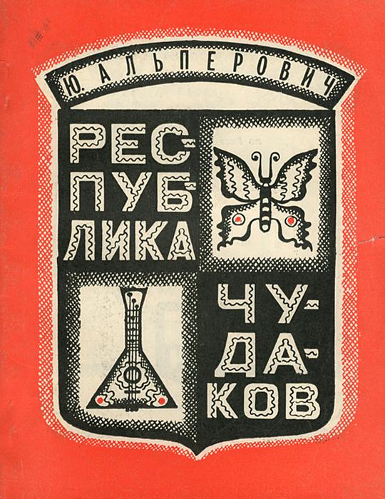 Республика чудаков, или 1000 и одна страсть | Альперович Юрий Израилевич  #1