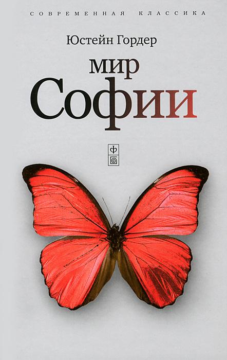 Мир Софии #1